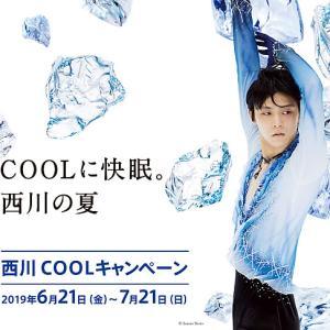 西川COOLキャンペーンゆづクリアファイルコンプリート♪