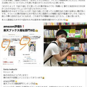 本をamebaニュースにも取り上げていただきました!