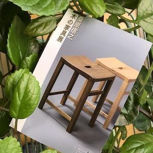 ポポーの実と木の家具