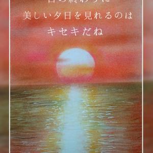 夕日を見ると感謝の気持があふれてくる~100のキセキを数えるアート~