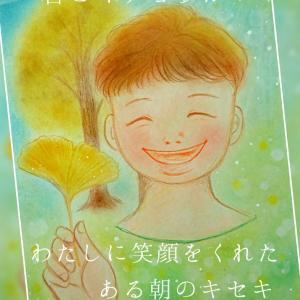 イチョウの木も笑っているようだなぁと思った~100のキセキを数えるアート~