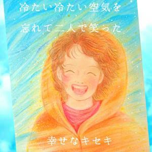 冷たく寒いのに満面の笑顔だった娘~100のキセキを数えるアート~