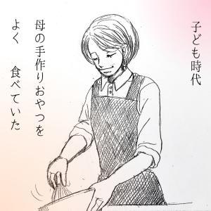 【漫画 記憶】秘密の味