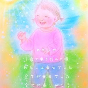 【初めて見るものばかり歩き始めた1歳】全てが幸せアート