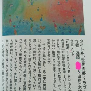 ご縁があり娘と描いた合作アート『夢の世界』が扉絵の一つとして☆