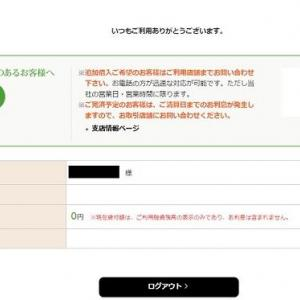 vol.833 イケそうな気がする!!!