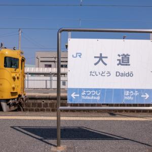 駅探訪ツーリング JR西日本 大道駅