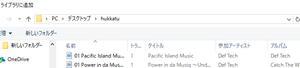 バラバラになった音楽ファイルをアルバムごとにまとめる方法