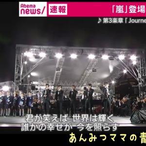 国民祭典で歌った嵐さん(追記あり)