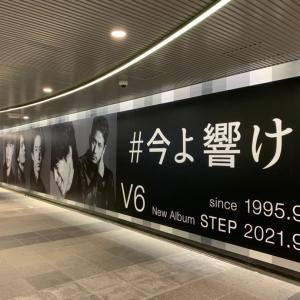 渋谷のV6#今よ響け