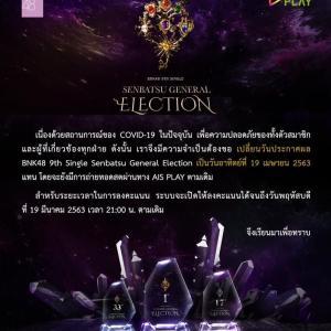総選挙の日程変更