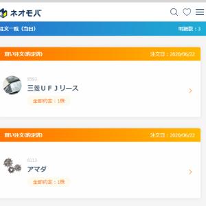 6月23日 端株3銘柄購入