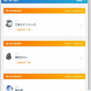 7月14日 端株3銘柄購入