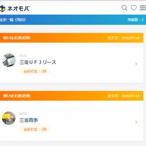 7月15日 端株2銘柄購入