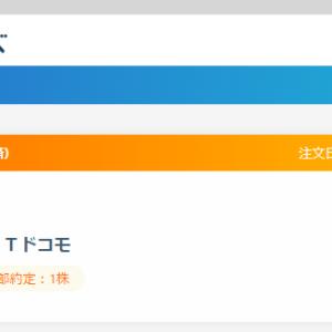 8月3日 端株1銘柄購入