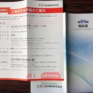 5659 日本精線 工場見学開催の案内