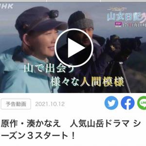 大好きなTVドラマ『山女日記』がもうすぐ!
