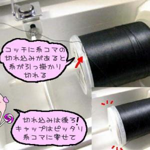 10月23日(水)糸が切れる