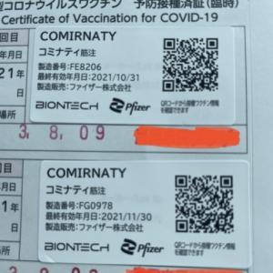 ワクチン接種完了