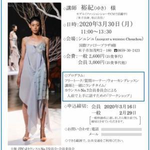 東京コレクション!現役モデルをお招きしますよ♡