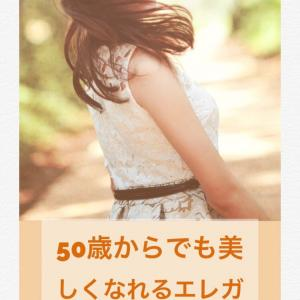 【募集】「50歳からでも美しくなれるエレガントレッスン」