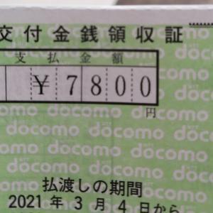 【TOB】NTTドコモ上場廃止のその後