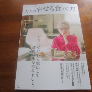 私が実践している「8時間ダイエット」が、大人のやせる食べ方「宝島社」の本に紹介されました。