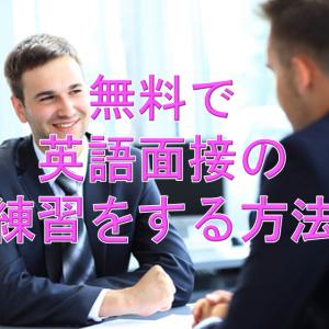 【就職・転職希望者必見】無料で英語面接の練習をする方法
