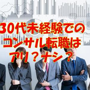 30代未経験でのコンサル転職はアリか、ナシか?