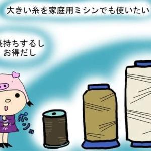 6月17日(木)家庭用ミシンで大きな糸を使う方法!