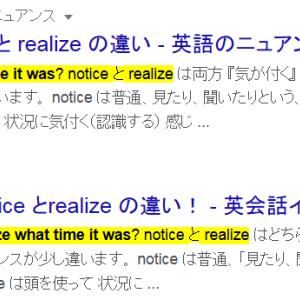 使い分けよう、noticeとrealizeの違い