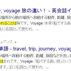travel, trip, journey, voyage 旅の違い