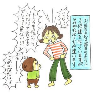 子供を叱るに叱れない理由