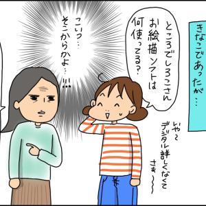 デジタルデビュー小話