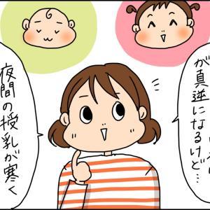 2人目妊娠・出産の思い出(15)