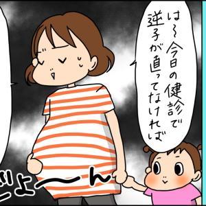 2人目妊娠・出産の思い出(23)