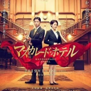 映画【マスカレード·ホテル】木村拓哉✕長澤まさみ