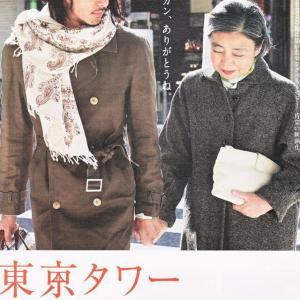 映画【東京タワー〜オカンとボクと、時々、オトン】
