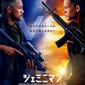 映画【ジェミニマン】ウィル・スミス