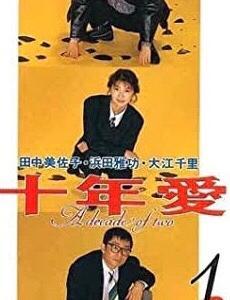【十年愛】田中美佐子×浜田雅功