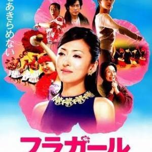 映画【フラガール】松雪泰子×蒼井優×山崎静代