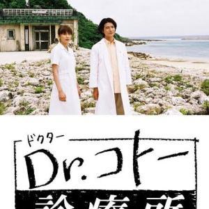 【Dr.コトー診療所2003】吉岡秀隆×柴咲コウ