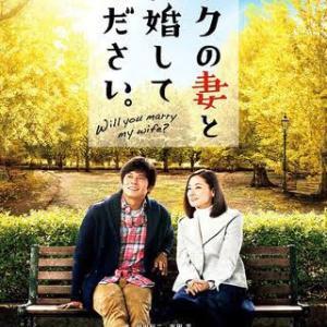 映画【ボクの妻と結婚してください。】織田裕二✕吉田羊