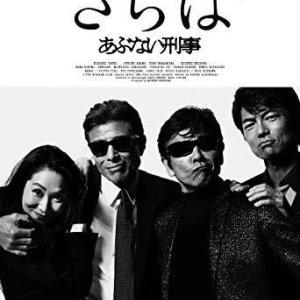 映画【さらばあぶない刑事】舘ひろし×柴田恭兵