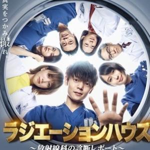 【ラジエーションハウス】窪田正孝✖本田翼