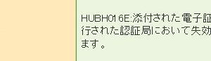 HUBH016E:添付された電子証明書は、発行された認証局において失効とされています。