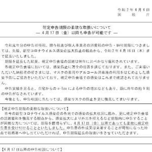 2020年の確定申告 4月17日以降も受付