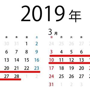 確定申告 2019 期間
