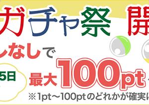 【ちょびリッチ】今日から5日間 ちょびガチャ祭り!(2019/4/1~4/5)