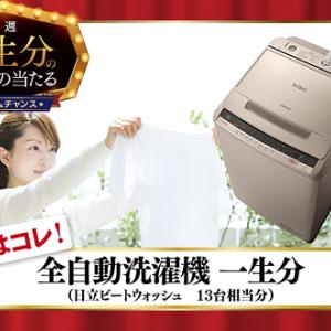 【15件】 懸賞情報 (2019年3月15日)  洗濯機一生分など